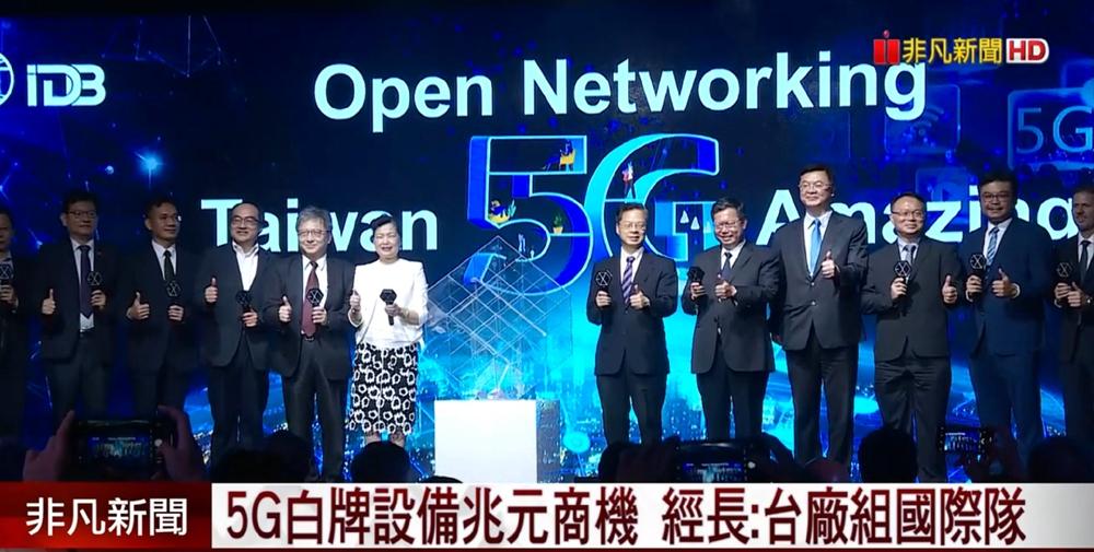 台湾推出首个5G开放网络测试平台