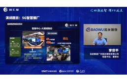"""韶钢董事长李世平:打造""""5G智慧钢厂""""标杆"""