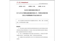 中国移动与东方通正式签署《战略合作备忘录》