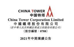 中国铁塔上半年跨行业业务收入18.53亿