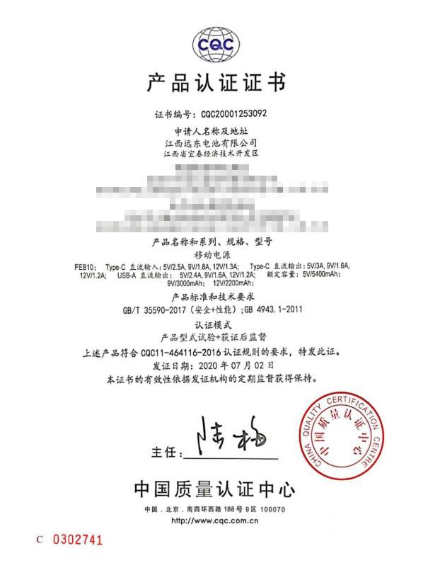 CQC认证证书