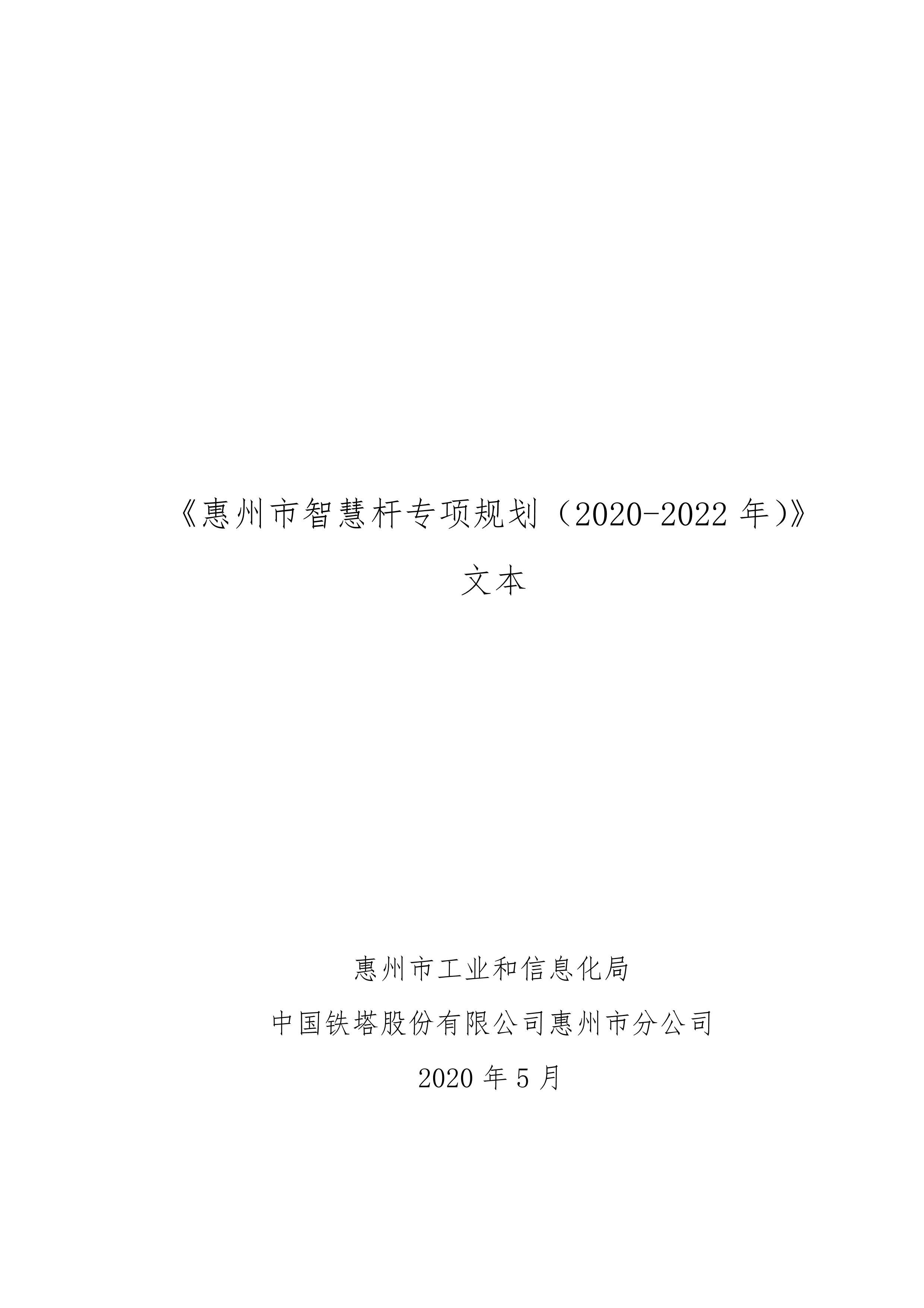060210331331_0《惠州市智慧杆专项规划2020-2022年》_1.Jpeg