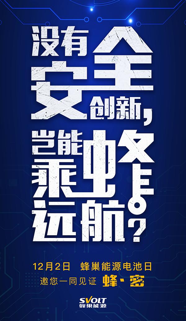 """对标特斯拉?蜂巢能源推中国首个""""电池日"""""""
