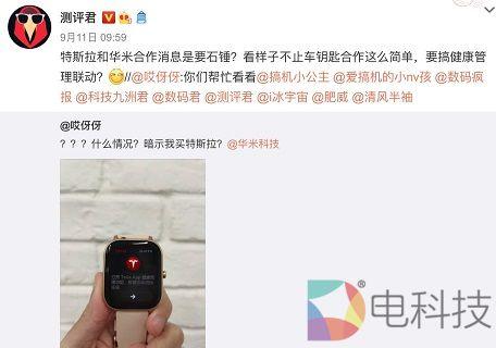 网曝特斯拉将与华米科技展开合作,手表操作界面流出