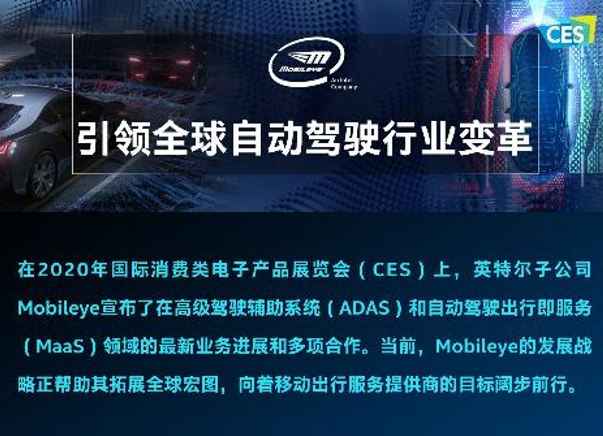 英特尔Mobileye引领自动驾驶行业变革