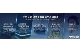 超定律智能纯电SUV埃安Y全球首发