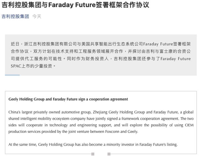 官宣!吉利控股宣布与FF签署框架合作协议