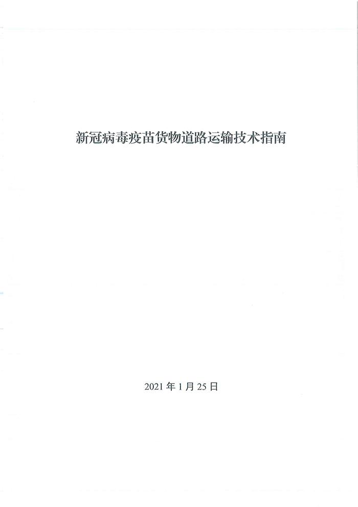 四部门发布《新冠病毒疫苗货物道路运输技术指南》