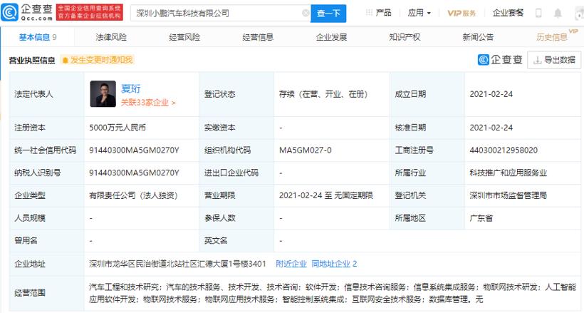 小鹏汽车深圳成立新科技公司,指向智能网联汽车