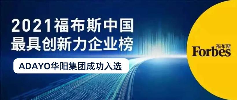 """华阳集团荣登""""福布斯中国最具创新力企业榜""""50强"""