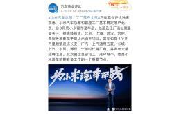 传小米汽车总部和工厂基本确定落户北京