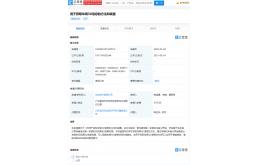 华为公开获取车辆3D信息专利