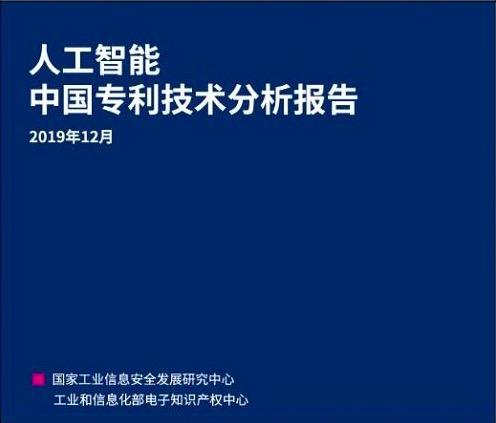 国家工信安全中心报告:百度人工智能领域专利量领先