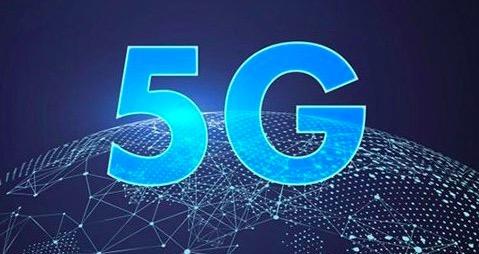 工业和信息化部发布《关于推动5G加快发展的通知》