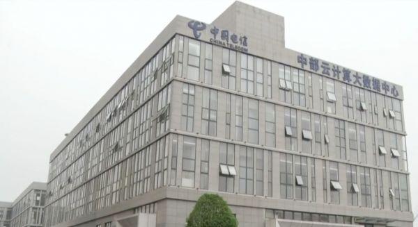 中国电信中部云计算大亚慱足彩体育app数据中心(二期)启动建设