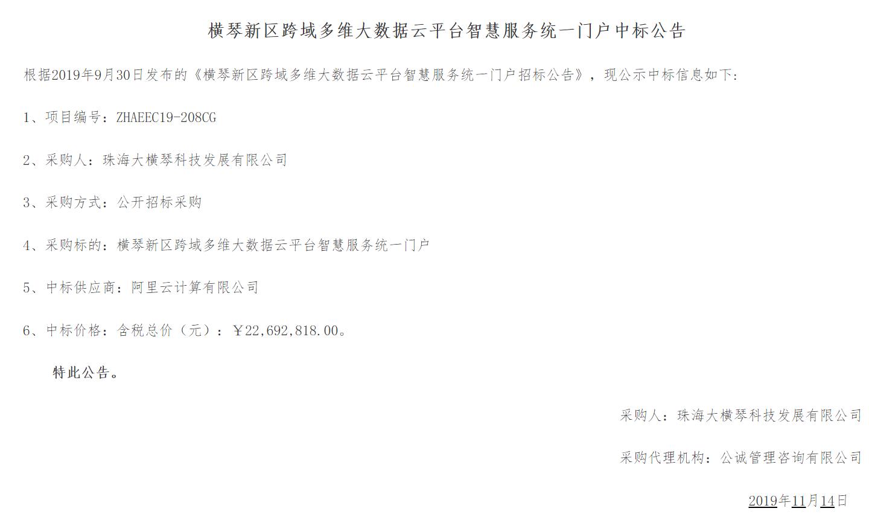 D:行业心智数字政府部委&中标横琴中标中标截图.png