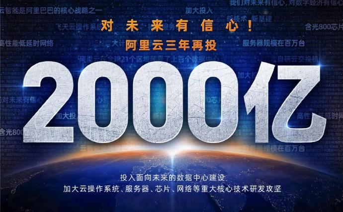 阿里云加码新基建,未来3年投2000亿用于数据中心建设等