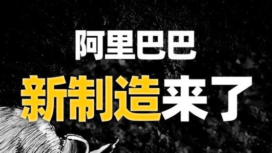 """阿里巴巴新制造平臺""""犀牛制造""""即將登場,蔣凡任董事長"""