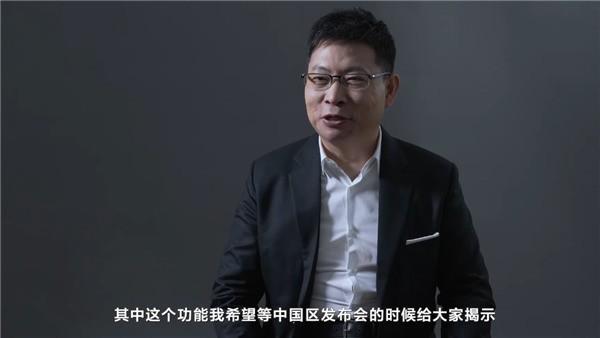 华为Mate40国内发布会有新大招!余承东要把它献给中国用户