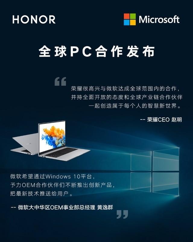 荣耀与微软签署全球合作协议,新一代笔记本电脑搭载Win10操作系统