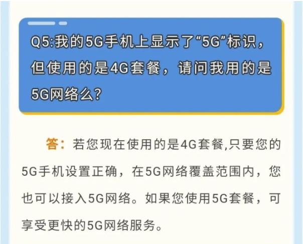 """""""今天你是否'被5G'?""""工信部官方回应"""
