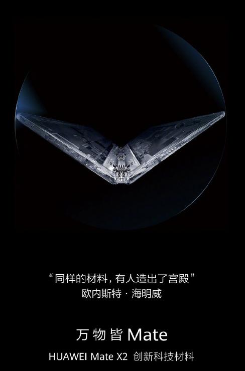 今晚华为Mate X2发布会:无缝内折设计、麒麟9000