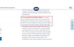 拜登计划投入1740亿美元支持电动汽车行业