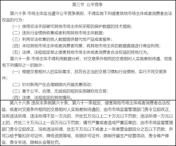 """大数据""""杀熟""""最高可罚 5000 万!深圳经济特区数据条例公开征求意见"""