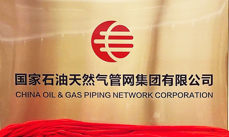 国家油气管网公司正式成立,新巨无霸诞生