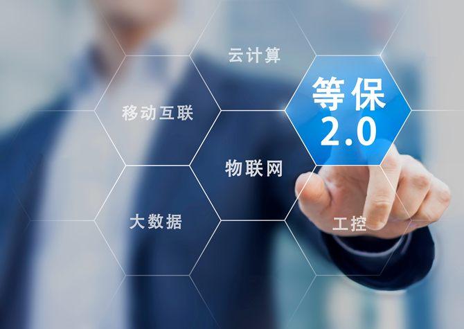 阿里云率先通过基于等保2.0的物联网安全评估 企业用户可实现快捷合规 -前沿投讯