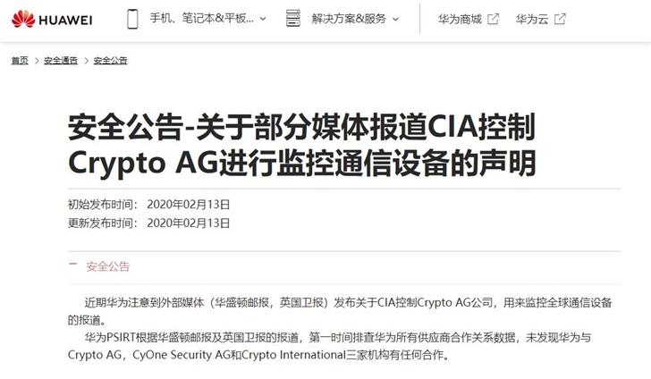 华为:并未与CIA控制下的Crypto AG等公司有任何合作