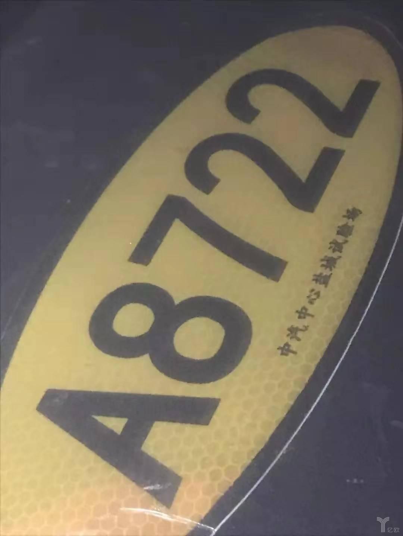 """""""A8722中汽中心盐城试验场""""的标签"""