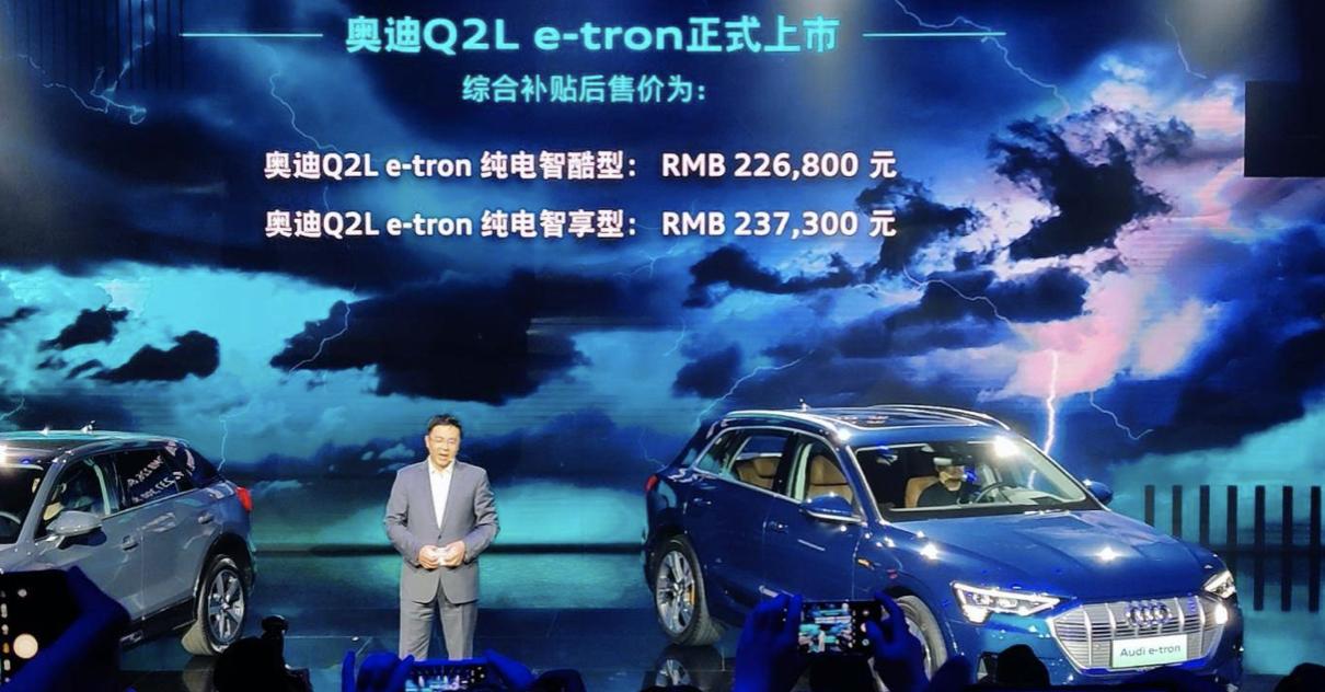 奥迪Q2L e-tron售价发布现场