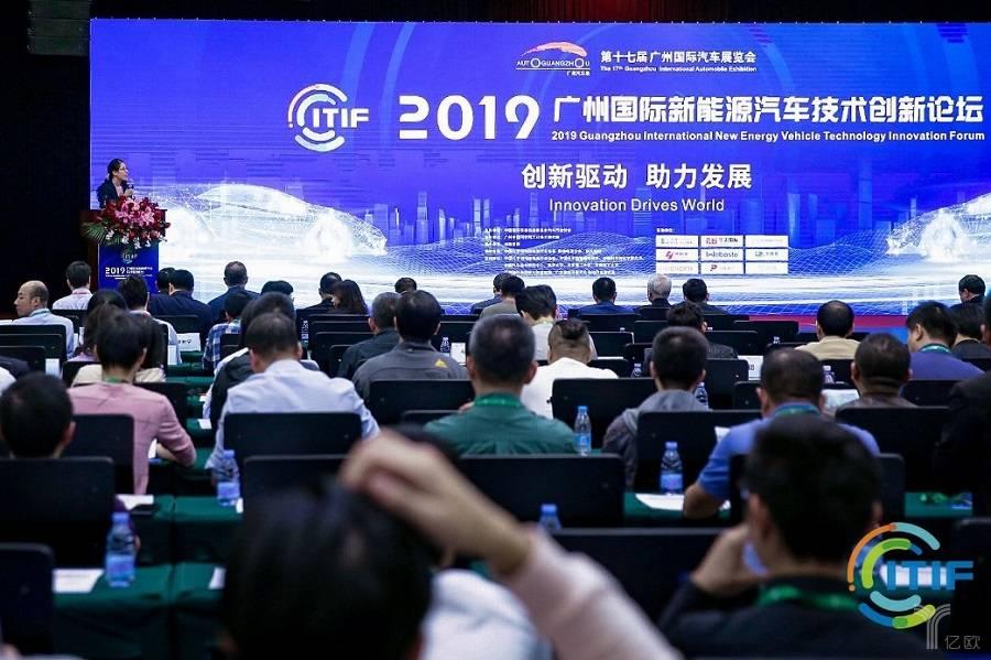 2019广州国际新能源汽车技术创新论坛现场