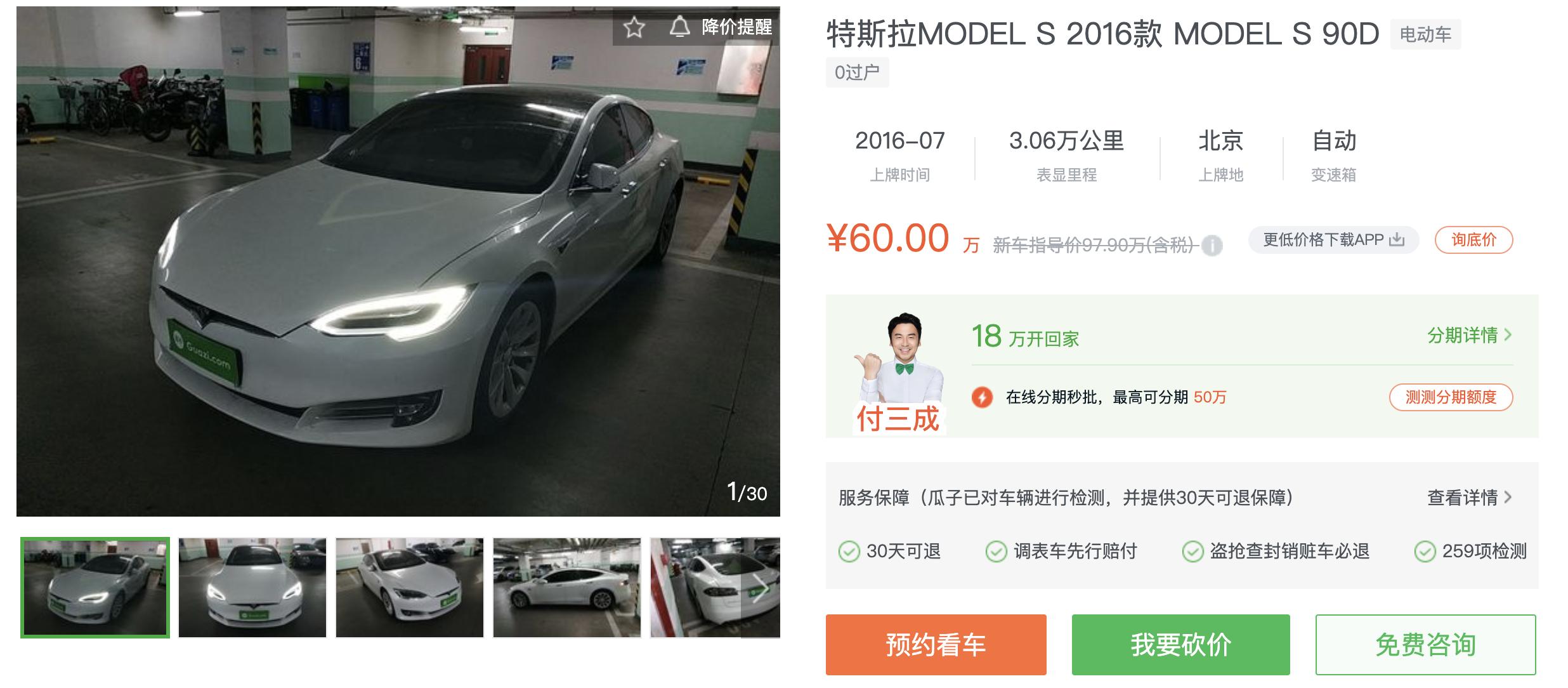 特斯拉Model S二手车价格
