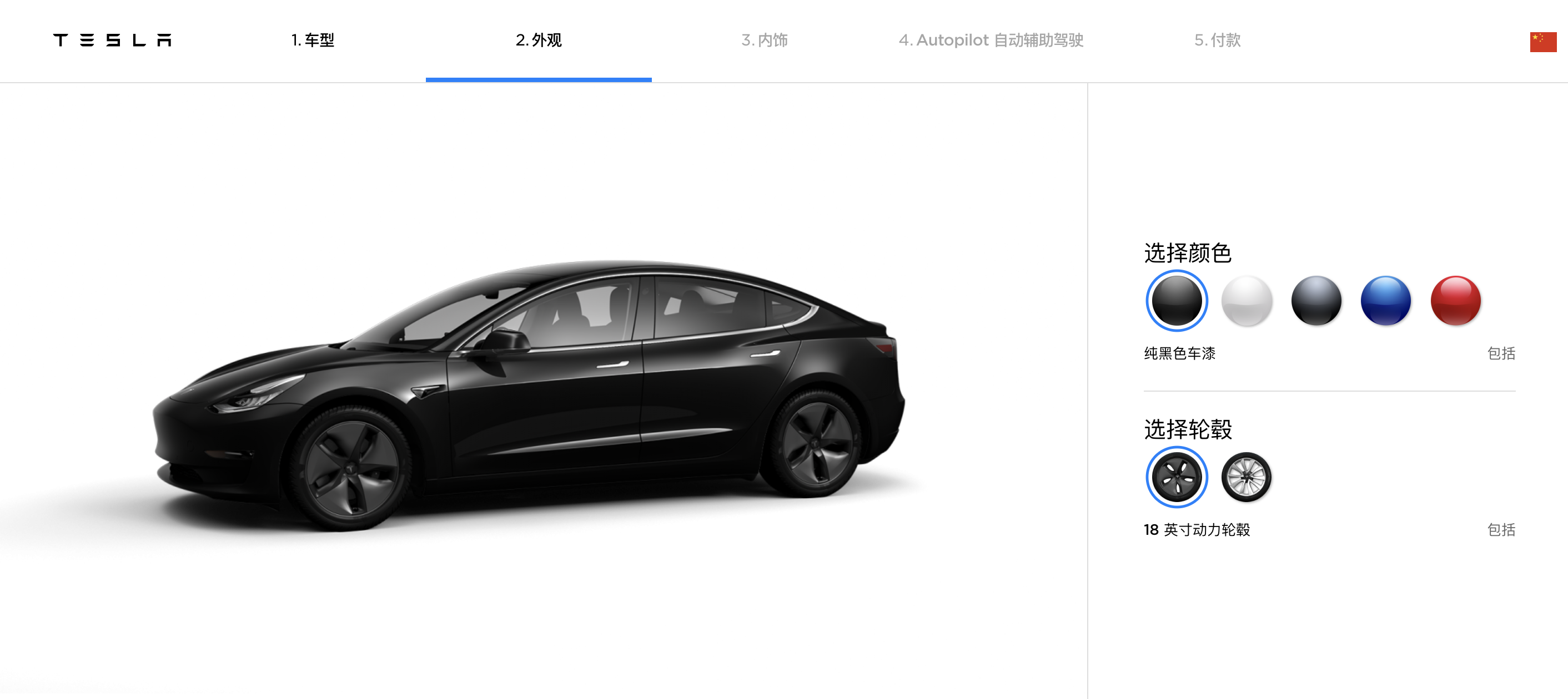 Model 3免费车漆换为黑色