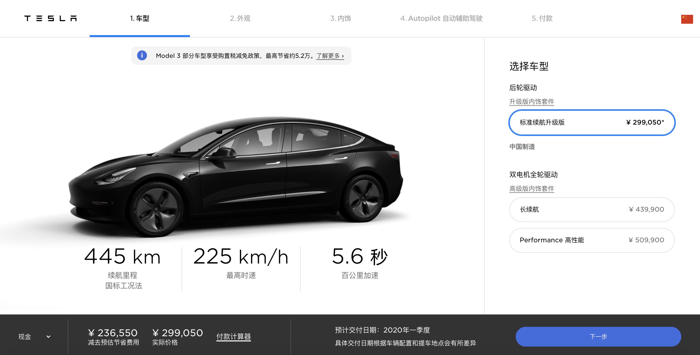 特斯拉Model 3价格