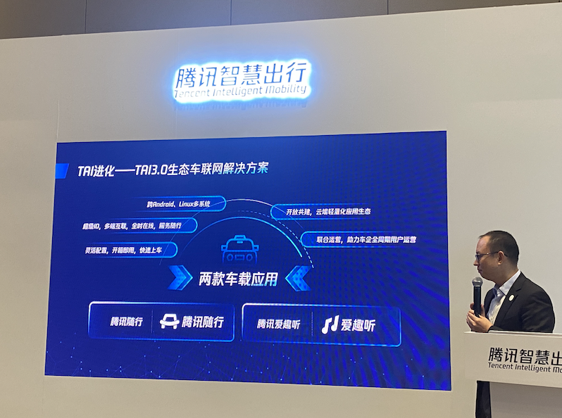 CES2020丨腾讯发布TAI3.0生态车联网,年内将实现量产落地