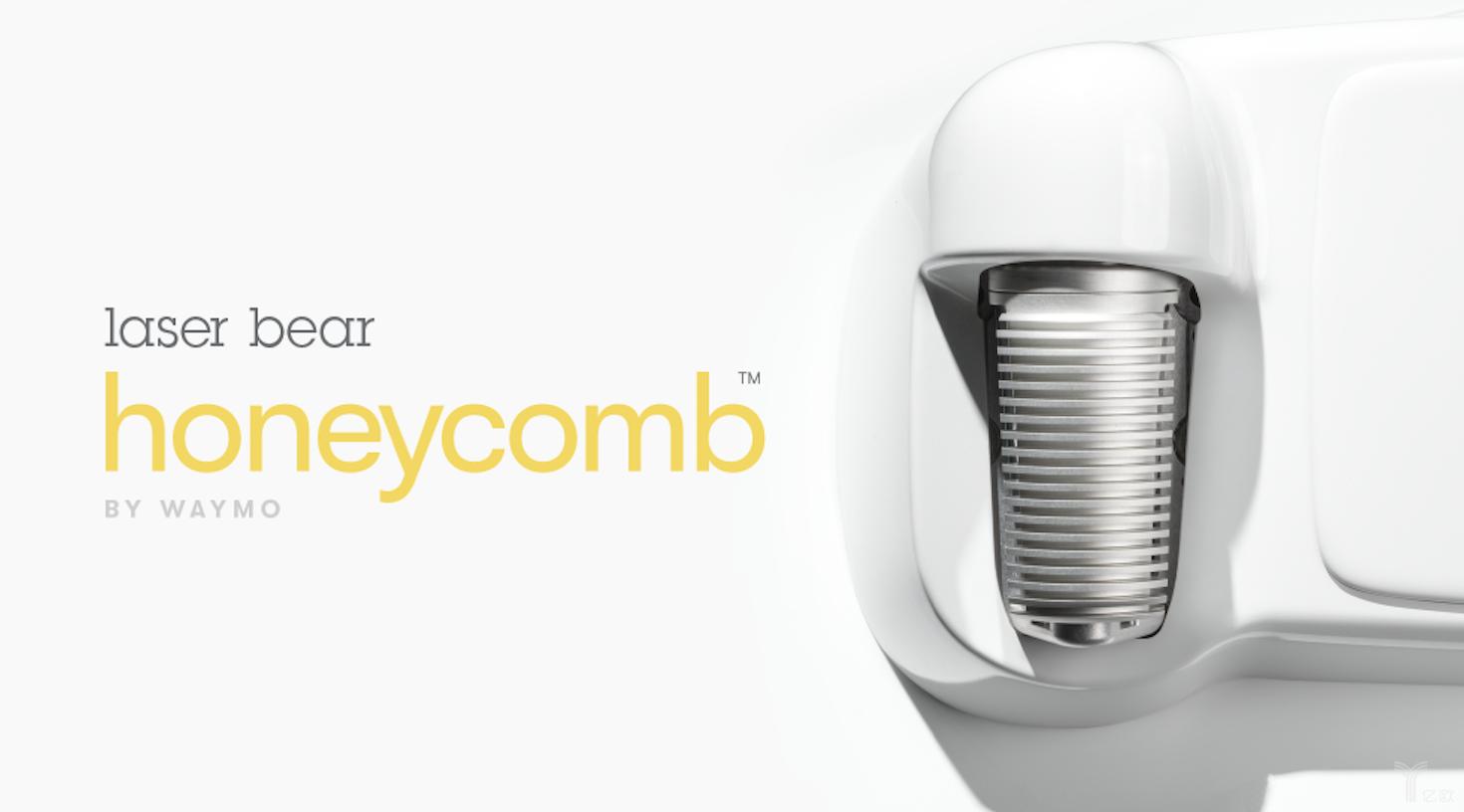 Waymo的激光雷达 Honeycomb