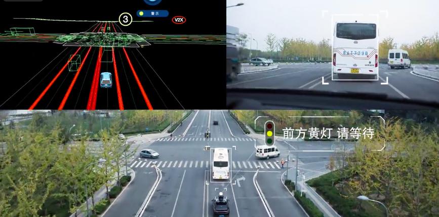 百度车路协同解决方案展示