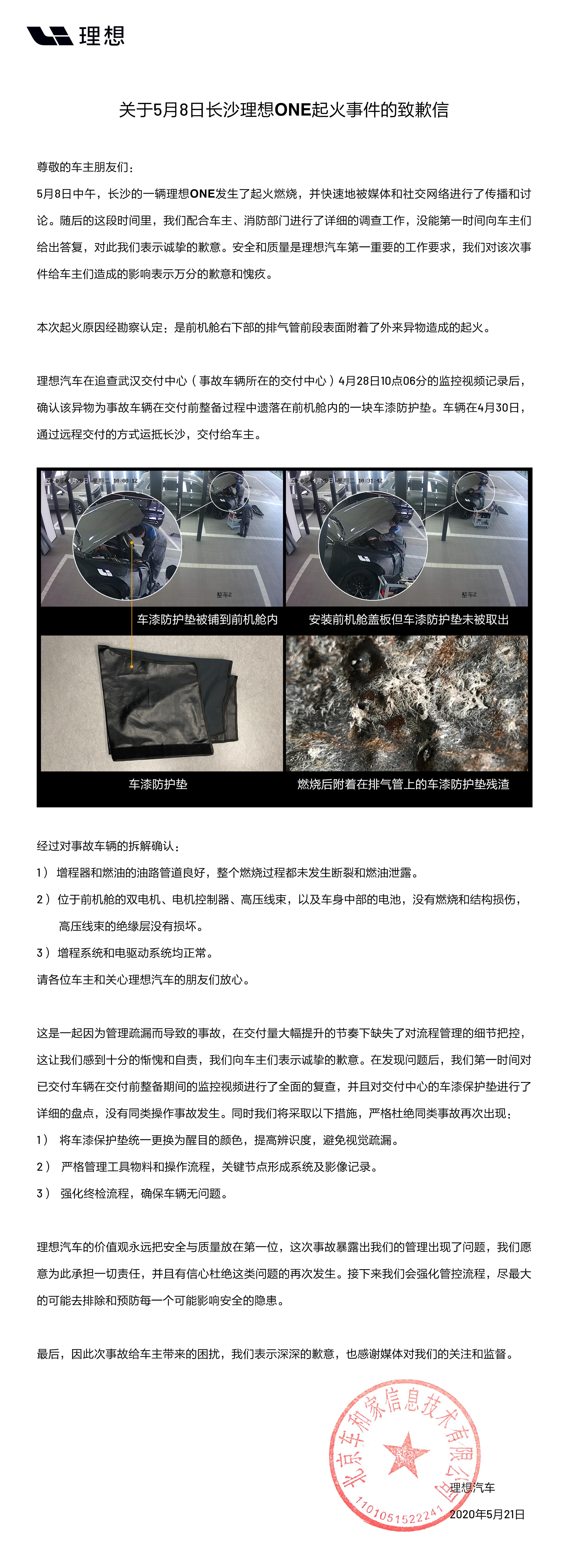 理想汽车关于5月8日长沙理想ONE起火事件的致歉信