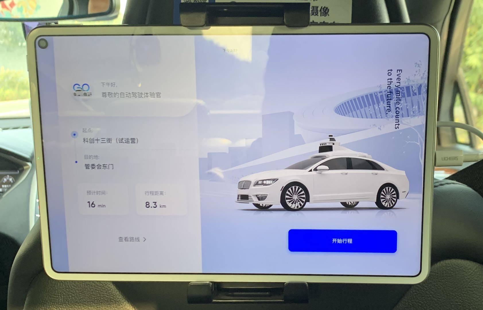 百度无人驾驶出租车确认行程信息画面