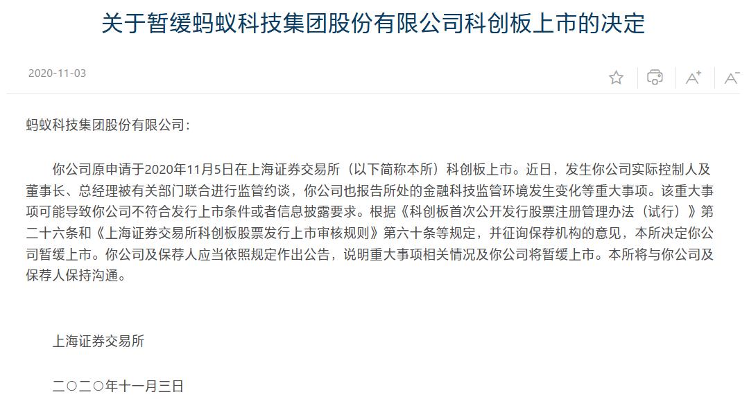 上海证券交易所关于暂停蚂蚁集团科创板上市的决定