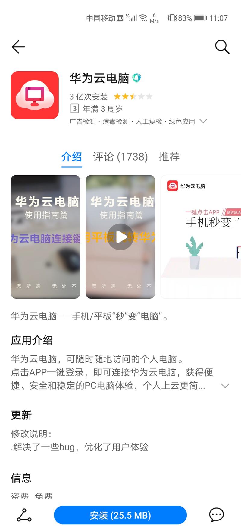 安卓/Win10合璧!华为MatePad Pro 5G深度评测:云电脑绝佳拍档
