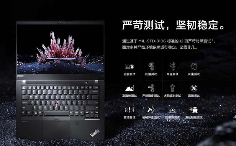 感受更高级的锐龙7 PRO:ThinkPad T14 锐龙版评测