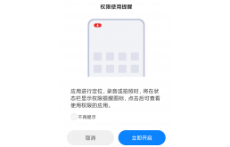 魅族隐私风险自测App上线:查查手机隐患