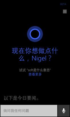 Cortana_WP8.1.png