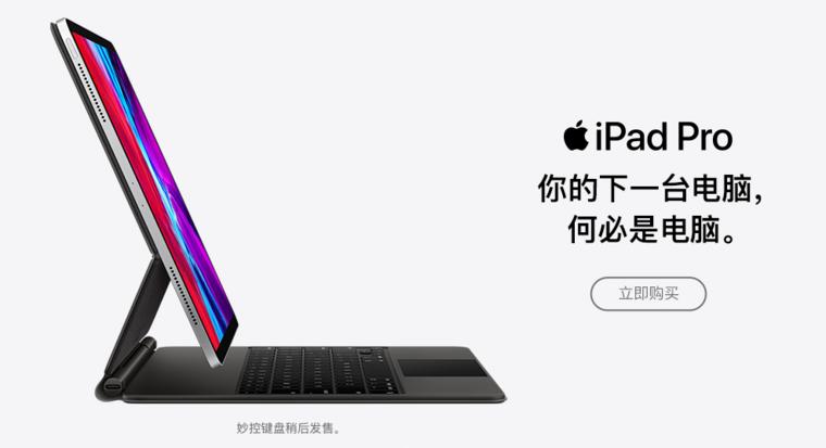 iPad pro广告.png