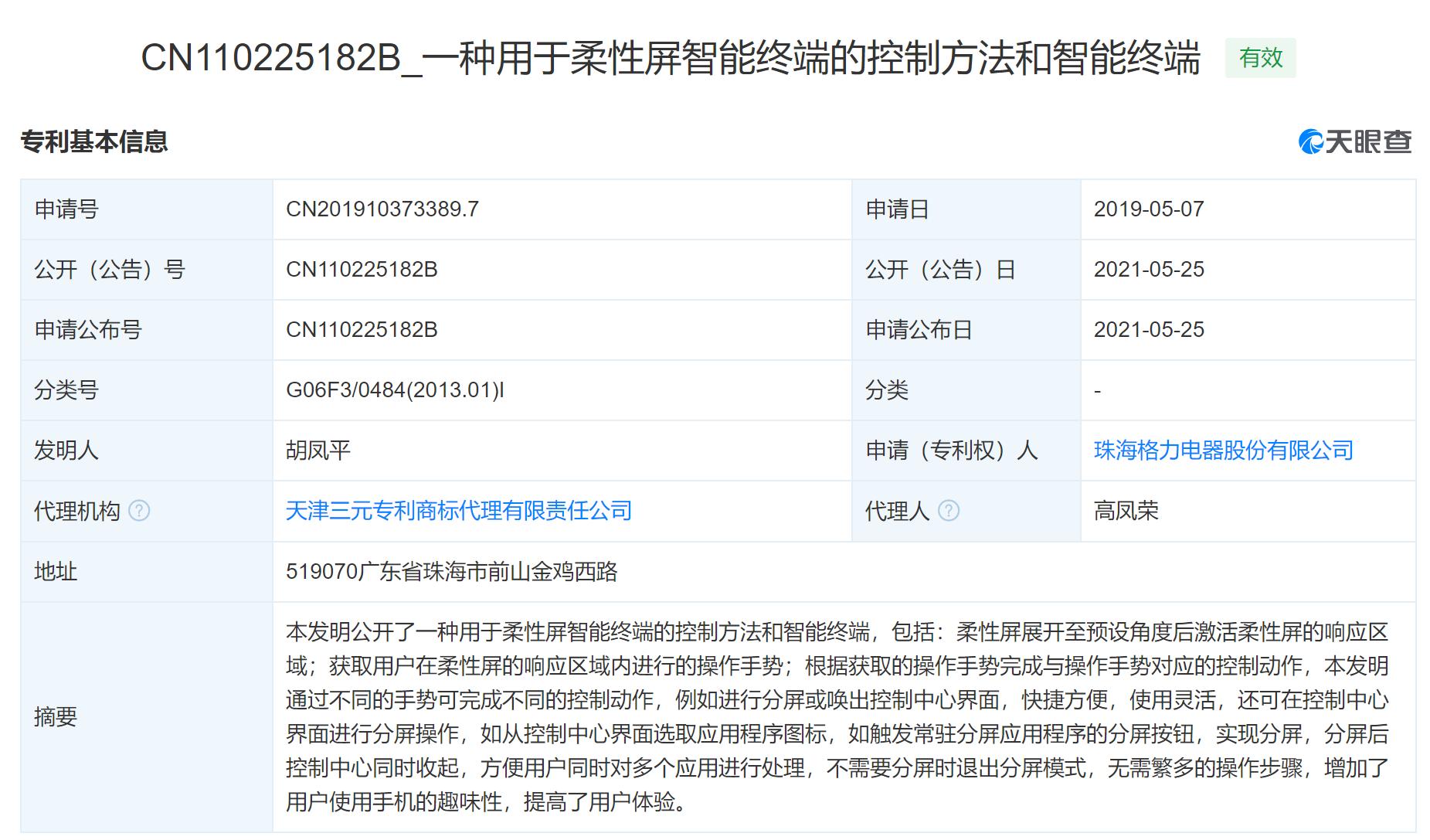 QQ截图20210525155503.png