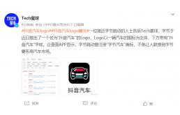"""""""抖音汽车""""logo曝光,字节跳动也要下场造车?"""